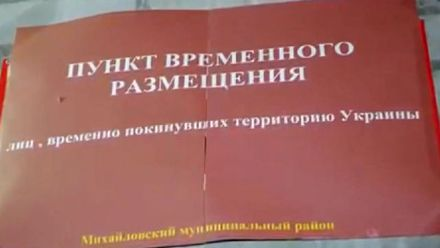 Крупним планом. Донбас-Росія. Біженці, яких не чекали