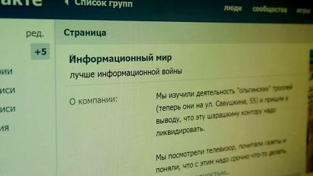 """За лаштунками російської """"фабрики тролів"""""""
