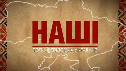 Топ-5 знаменитостей українського походження