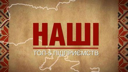 ТОП-5 підприємств, якими українці можуть пишатись