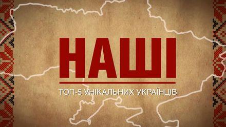 ТОП-5 унікальних місць України