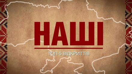 ТОП-5 открытий украинцев, которые изменили мир