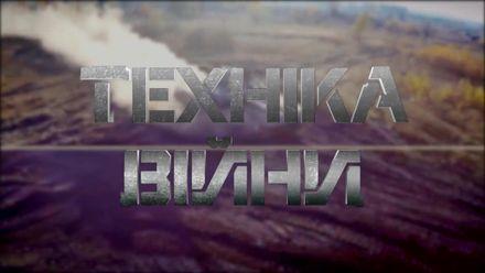 """Українці вироблятимуть бронетехніку за стандартами НАТО, Росія цурається свого танку """"Т-90"""""""