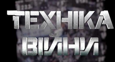 """Дивіться спільний проект Військового телебачення України та 24-го каналу – """"Техніка війни"""""""