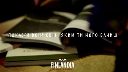 Журнал, котрий відкрив для всіх особливу Україну