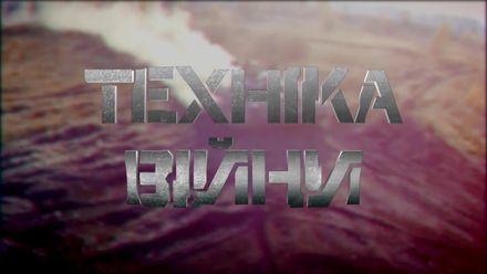 Техніка війни. Україна відновлює виробництво самохідних гаубиць, хто купує вітчизняну техніку
