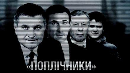 Чому Аваков ігнорує докази про причетність до корупції у МВС