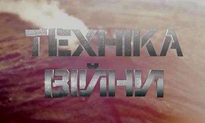 Техніка війни. Експорт зброї в Україні зменшився. Чи мають терористи ІД ядерну зброю?