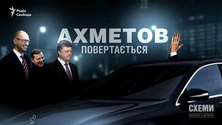 Як олігарх Ахметов повертається до великої політики