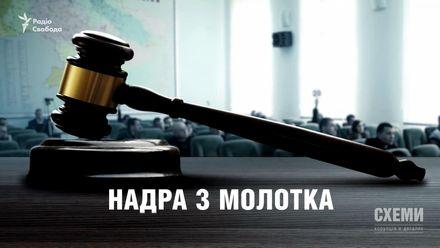Хто привласнив одну з найбільш прибуткових державних монополій часів Януковича після Майдану