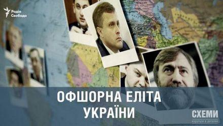 Як відзначилась українська офшорна еліта на карті світу