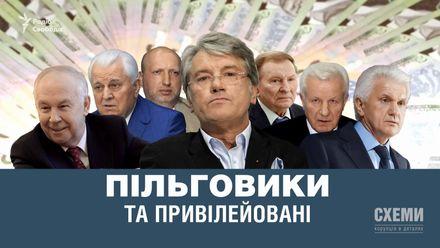 Елітні пільговики: як живуть колишні високопосадовці за рахунок звичайних українців