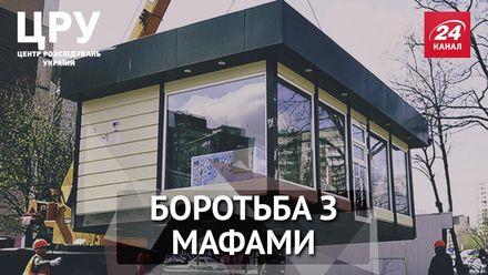 """ЦРУ. Кого годує """"МАФовий бізнес"""" у Києві"""