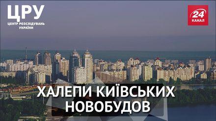 Розслідування: як не потрапити в пастку київських новобудов
