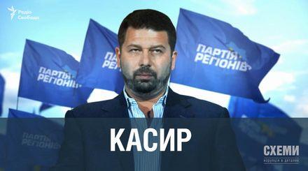 """Як """"касир"""" Партії регіонів працює в оновленій Україні"""