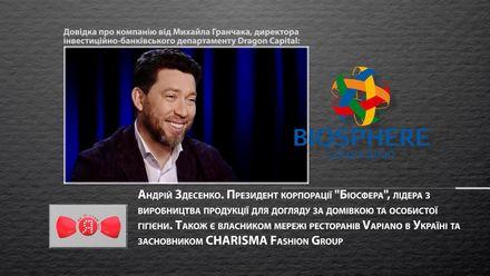 Как украинец захватил часть мирового рынка средствами гигиены