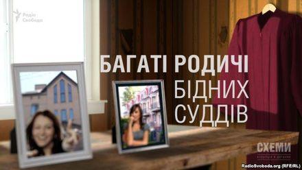 Розслідування про унікальний український феномен – бідних суддів з на диво багатими родичами
