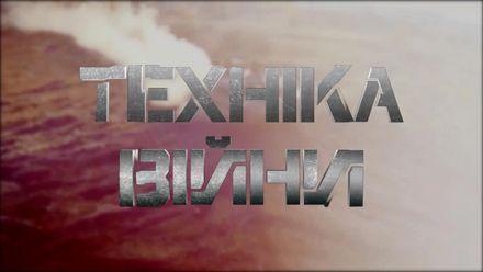 Техніка війни. Хто є лідером з експорту зброї. Як змінилося спорядження українських військових