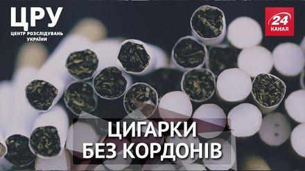 ЦРУ. Як перевозять контрабанду сигарет та хто на цьому заробляє: експеримент журналістів