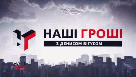 """Куди ділися та хто повертатиме мільярди гривень вкладникам банку """"Михайлівський"""""""