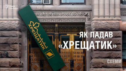 """Падіння """"Хрещатика"""": хто стоїть за банкрутством столичного банку"""