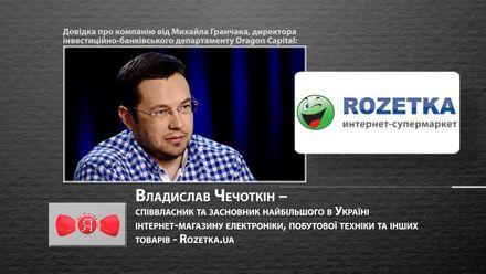 Соучредитель Rozetka.ua о том, как быть успешным в Украине и вести бизнес вместе с женой