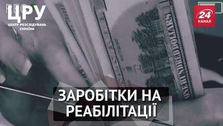 Журналісти розкрили схему розкрадання грошей на лікування бійців АТО
