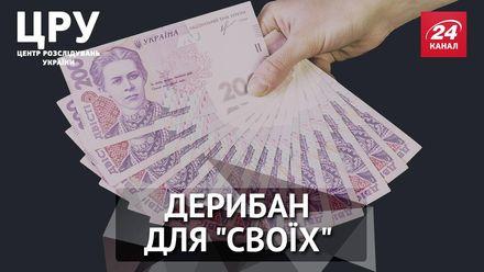 """ЦРУ. Хто заробляє статки на """"кидалові"""" тисяч українських вкладників"""