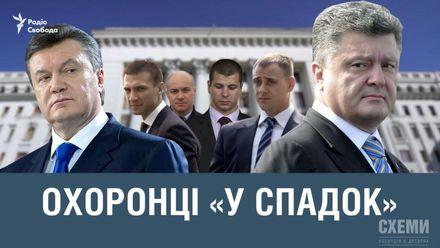 """Охоронці """"у спадок"""": чому Порошенка оберігають охоронці Януковича"""