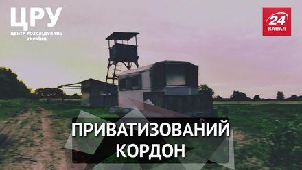 Хто приватизував землі на українському кордоні для контрабанди, — розслідування
