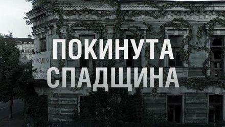 Кому насправді належать покинуті будинки в центрі Києва: розслідування журналістів