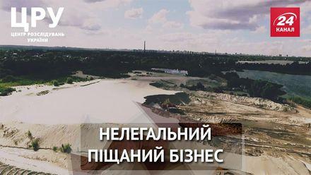 Відома будівельна корпорація Києва купує пісок у нелегальних копачів, які нищать Дніпро