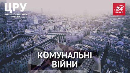 Гроші, корупція та кримінал: чому ЖЕКи вперто не хочуть створення ОСББ