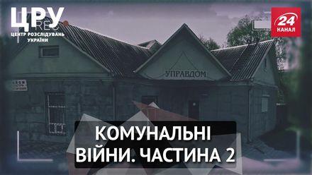 Комунальні пристрасті: як приватний ЖЕК наживається на жителях Шепетівки