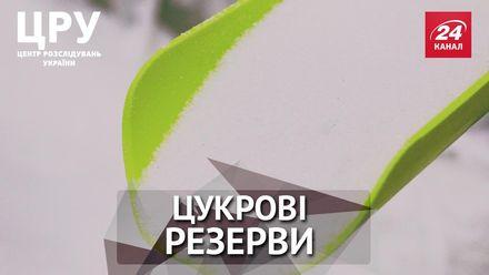"""Журналісти викрили шокуючі факти про """"солодкі"""" резерви України"""
