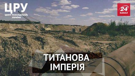 Як олігарх Дмитро Фірташ спустошує країну