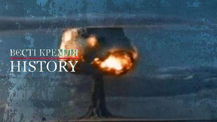 Вєсті Кремля. History. Секрети найбільшого ядерного полігону СРСР