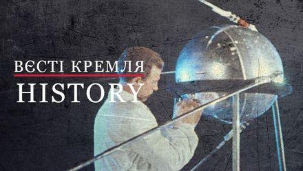 Вєсті Кремля. History. З чого почалася космічна гонка між СРСР та США