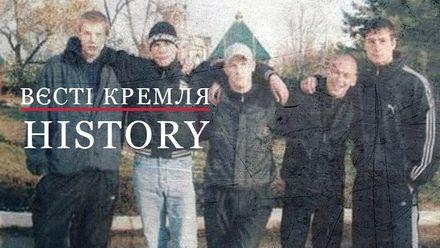 Вєсті Кремля. History. Приморські партизани – народні месники чи бандити?