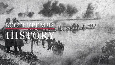 Вєсті Кремля. History. Як Дніпро стало епіцентром масового побоїща двох диктаторів