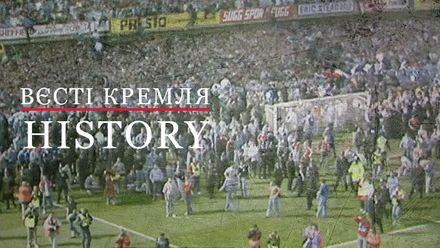 Вєсті Кремля. History. Футбольний матч, який переріс у криваву трагедію
