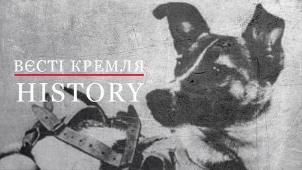 Вести Кремля. History. Кто на самом деле первым полетел в космос