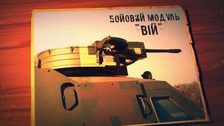 """""""Вій"""" – сучасний український скорострільний бойовий модуль"""