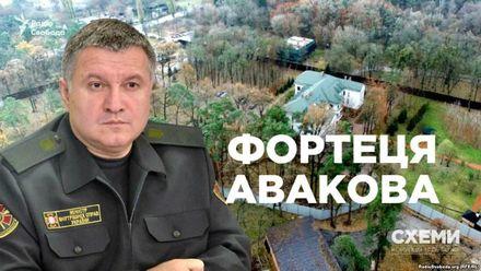 """Журналисты показали """"Крепость"""", в которой живет Аваков"""