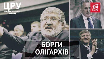 Як українців змушують сплачувати борги одіозних олігархів: розслідування журналістів
