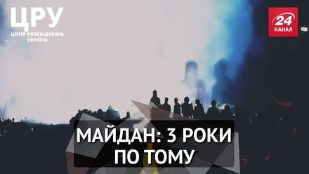 Спадок Євромайдану: 3 роки по тому