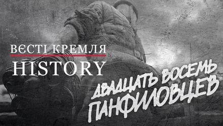 Вєсті Кремля. History. Подвиг панфіловців – мужня оборона Москви чи вигаданий міф