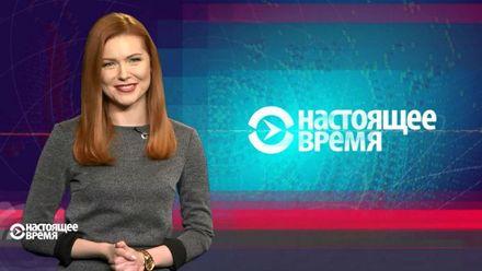 Настоящее время. Янукович знову заговорив. Саакашвілі про подальшу діяльність в Україні