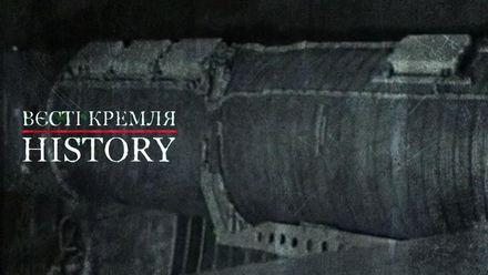 Вєсті Кремля. History. Ядерний поїзд СРСР: правда чи вигадка