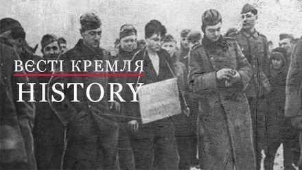 Вести Кремля. History. Советские мифы о победах российской Жанны Д'Арк с шизофренией